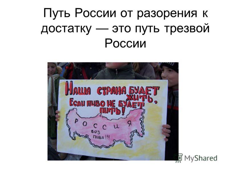Путь России от разорения к достатку это путь трезвой России