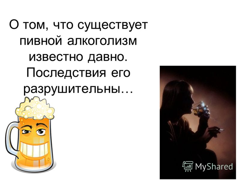 О том, что существует пивной алкоголизм известно давно. Последствия его разрушительны…