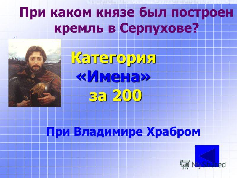 Первый князь Серпухова Категория«Имена» за 100 Андрей