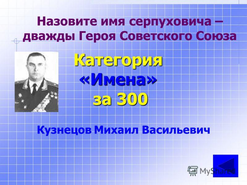При каком князе был построен кремль в Серпухове? Категория«Имена» за 200 При Владимире Храбром