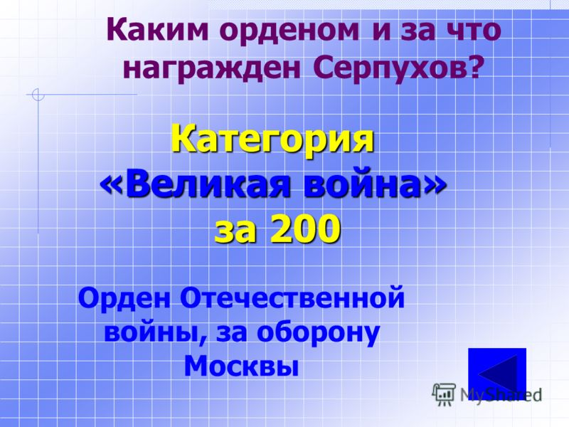 Категория «Великая война» за 100 49-я Армия Какая армия обороняла Серпухов в 1941 году?