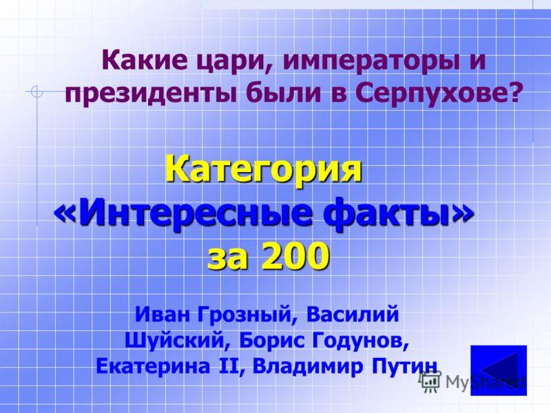 Именно по этой причине, по преданию, Петр I велел изобразить на гербе Серпухова павлина Категория «Интересные факты» за 100 В одном из монастырей города разводили павлинов
