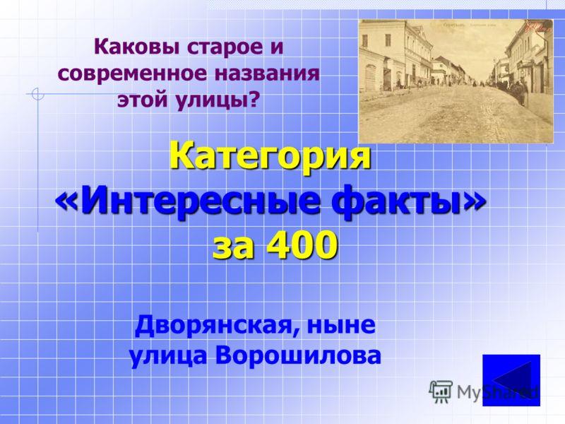 Какое учреждение располагалось в этом здании до революции? Категория «Интересные факты» за 300 Городская дума