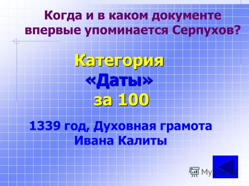 Даты Храмы Интересные факты 100 200 300 400 Великая Великая война Имена 100 200 300 400