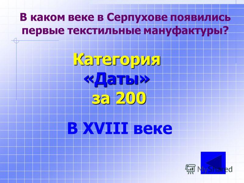 Когда и в каком документе впервые упоминается Серпухов? Категория«Даты» за 100 1339 год, Духовная грамота Ивана Калиты