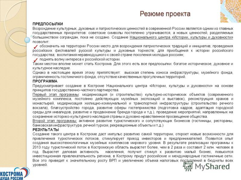 Резюме проекта ПРЕДПОСЫЛКИ Возрождение культурных, духовных и патриотических ценностей в современной России является одним из главных государственных приоритетов: советские символы постепенно утрачиваются, а новых ценностей, разделяемых большинством
