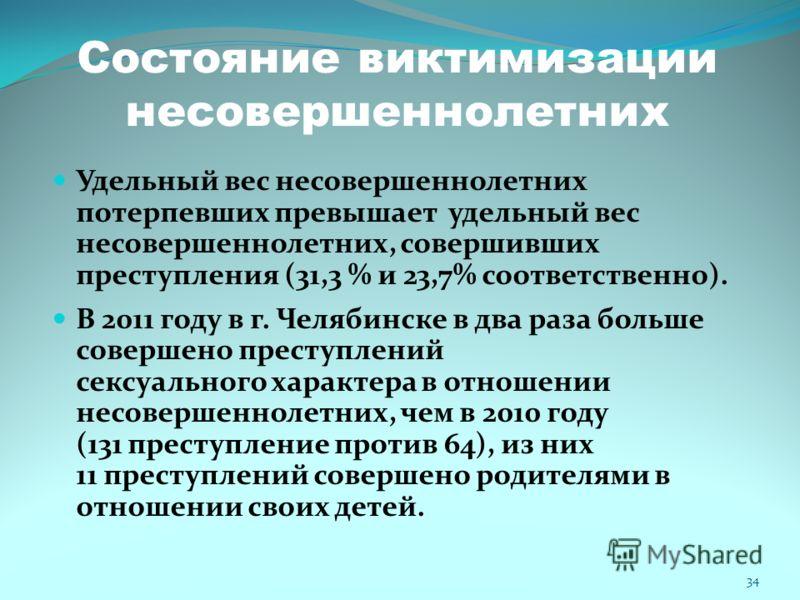 Состояние виктимизации несовершеннолетних Удельный вес несовершеннолетних потерпевших превышает удельный вес несовершеннолетних, совершивших преступления (31,3 % и 23,7% соответственно). В 2011 году в г. Челябинске в два раза больше совершено преступ