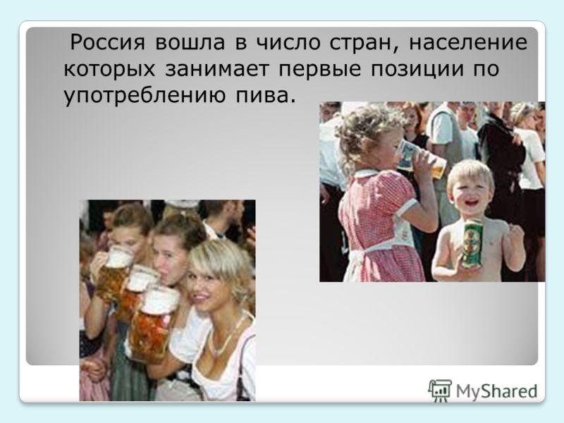 Россия вошла в число стран, население которых занимает первые позиции по употреблению пива.