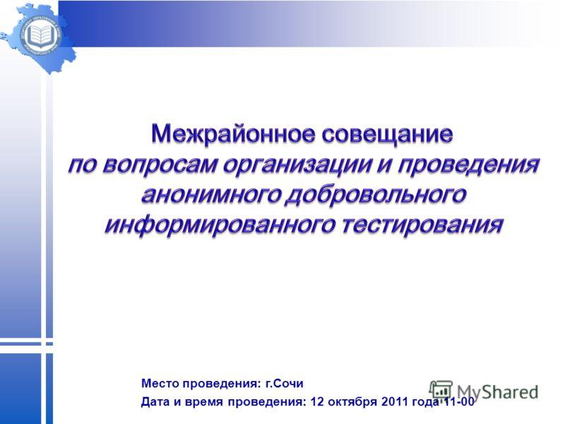 Место проведения: г.Сочи Дата и время проведения: 12 октября 2011 года 11-00