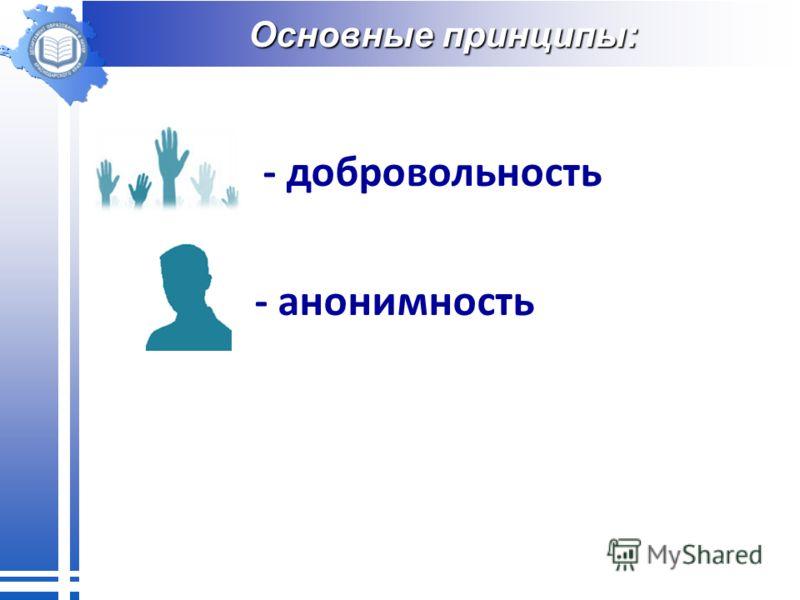 Основные принципы: - добровольность - анонимность
