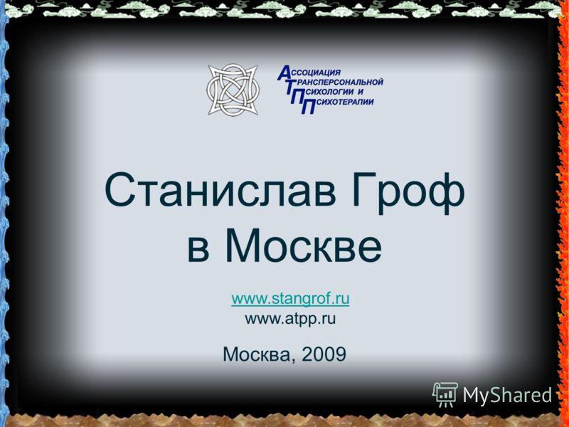 Станислав Гроф в Москве Москва, 2009 www.stangrof.ru www.stangrof.ru www.atpp.ru