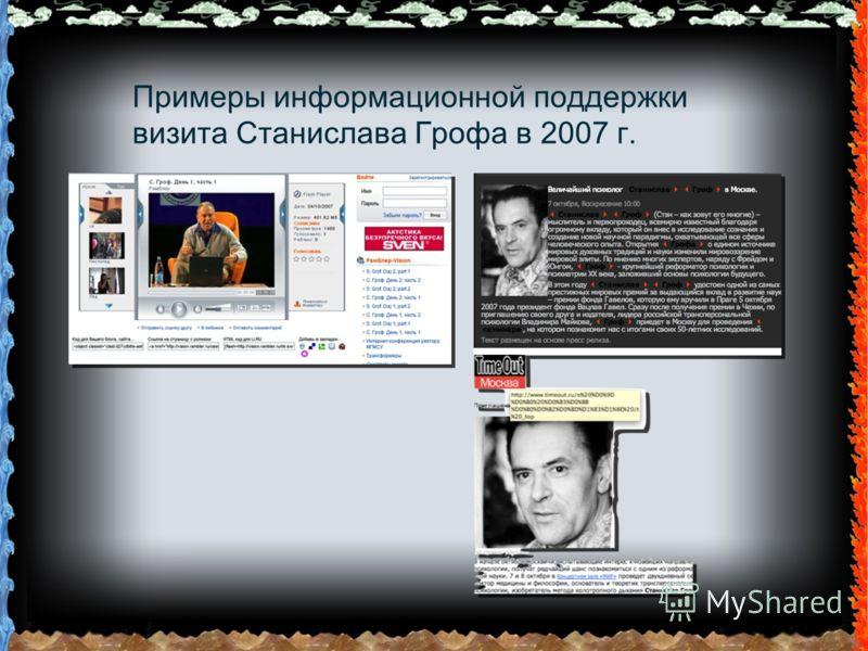 Примеры информационной поддержки визита Станислава Грофа в 2007 г.