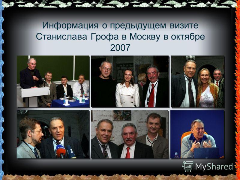Информация о предыдущем визите Станислава Грофа в Москву в октябре 2007
