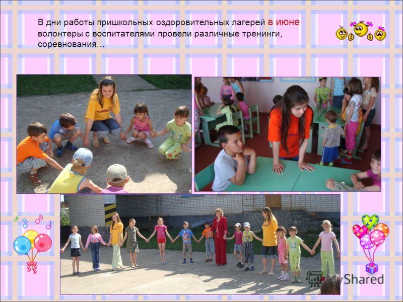 В дни работы пришкольных оздоровительных лагерей в июне волонтеры с воспитателями провели различные тренинги, соревнования…
