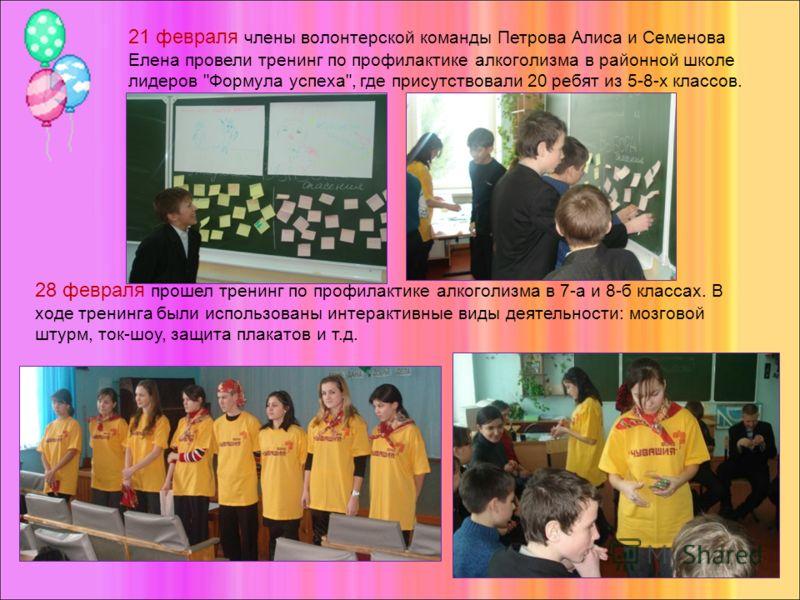 21 февраля члены волонтерской команды Петрова Алиса и Семенова Елена провели тренинг по профилактике алкоголизма в районной школе лидеров
