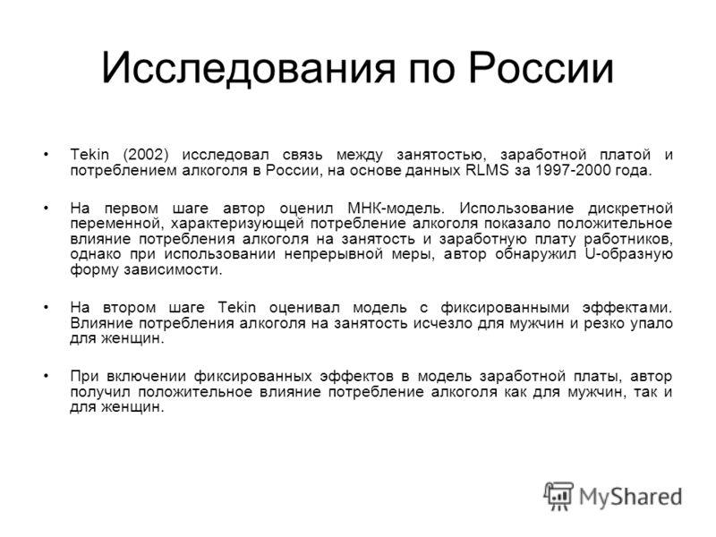 Исследования по России Tekin (2002) исследовал связь между занятостью, заработной платой и потреблением алкоголя в России, на основе данных RLMS за 1997-2000 года. На первом шаге автор оценил МНК-модель. Использование дискретной переменной, характери