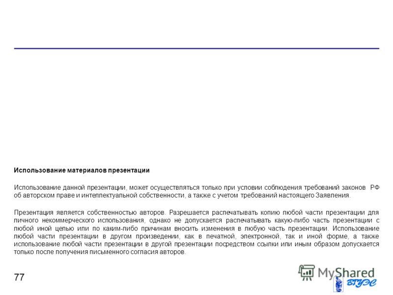 77 Использование материалов презентации Использование данной презентации, может осуществляться только при условии соблюдения требований законов РФ об авторском праве и интеллектуальной собственности, а также с учетом требований настоящего Заявления.