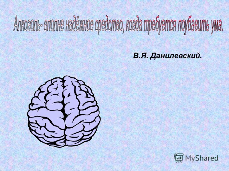 В.Я. Данилевский.