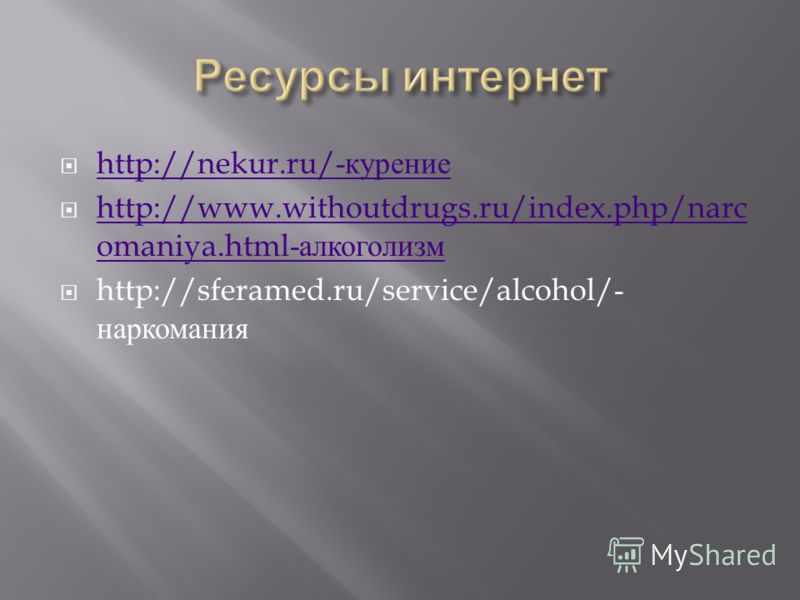 http://nekur.ru/- курение http://nekur.ru/- курение http://www.withoutdrugs.ru/index.php/narc omaniya.html- алкоголизм http://www.withoutdrugs.ru/index.php/narc omaniya.html- алкоголизм http://sferamed.ru/service/alcohol/- наркомания