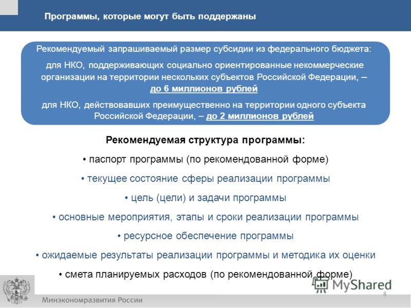 Программы, которые могут быть поддержаны Рекомендуемый запрашиваемый размер субсидии из федерального бюджета: для НКО, поддерживающих социально ориентированные некоммерческие организации на территории нескольких субъектов Российской Федерации, – до 6