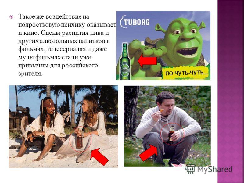 Такое же воздействие на подростковую психику оказывает и кино. Сцены распития пива и других алкогольных напитков в фильмах, телесериалах и даже мультфильмах стали уже привычны для российского зрителя.