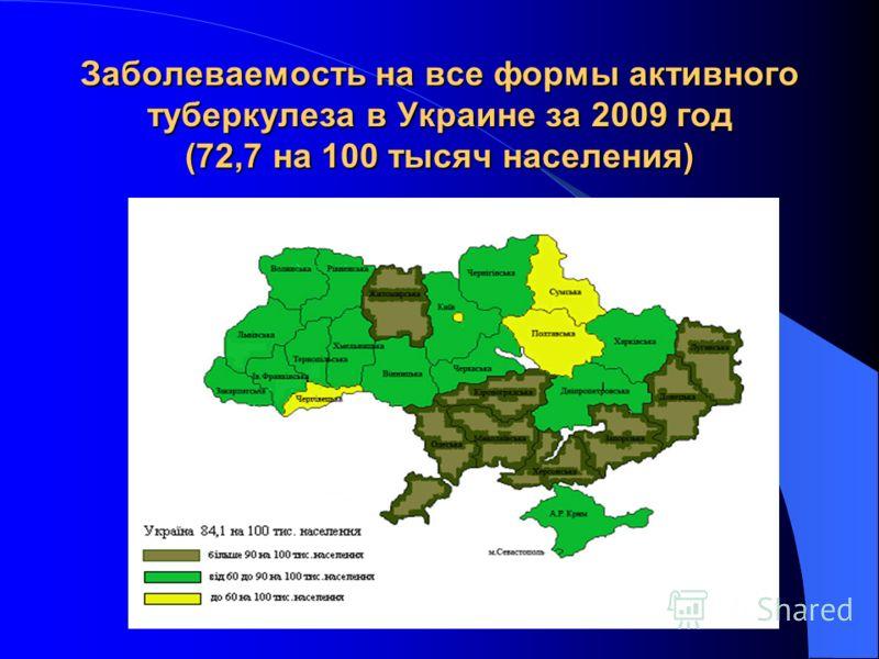 Заболеваемость на все формы активного туберкулеза в Украине за 2009 год (72,7 на 100 тысяч населения)