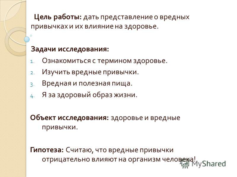 Молодёжь за здоровый образ жизни. Выполнила: Макарова Александра 8 «Б» класса МОУ СОШ 11