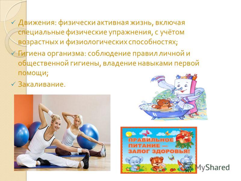 ЗОЖ основные части ! Здоровый образ жизни – это активное участие в трудовой, общественной, семейно - бытовой, досуговой формах жизнедеятельности человека. Воспитание с раннего детства здоровых привычек и навыков ; Окружающая среда : безопасная и благ