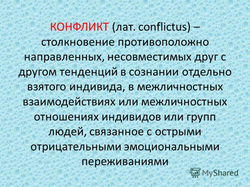 Презентация на тему: «Классификации конфликтов». Выполнил: Студент гр. АЛ-ДЛИ-001 Катруша Максим