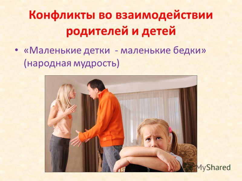 Только совместный поиск путей создания счастливой семьи может привести к успеху