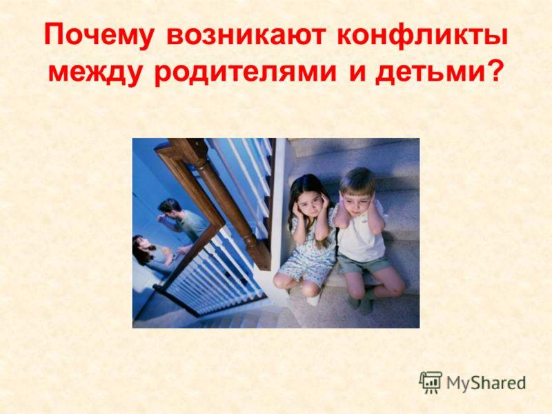 Типы семей 1.Семьи, в которых очень близкие, дружеские отношения между родителями и детьми. 2. Семьи, где царит доброжелательная атмосфера. 3. Большая группа семей, где родители уделяют достаточное внимание учёбе детей, их быту, но этим и ограничиваю