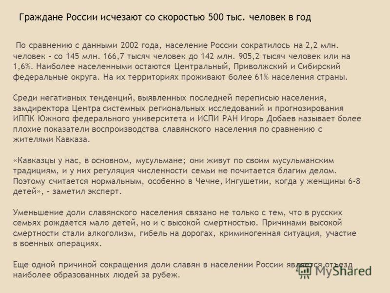 Граждане России исчезают со скоростью 500 тыс. человек в год По сравнению с данными 2002 года, население России сократилось на 2,2 млн. человек – со 145 млн. 166,7 тысяч человек до 142 млн. 905,2 тысяч человек или на 1,6%. Наиболее населенными остают