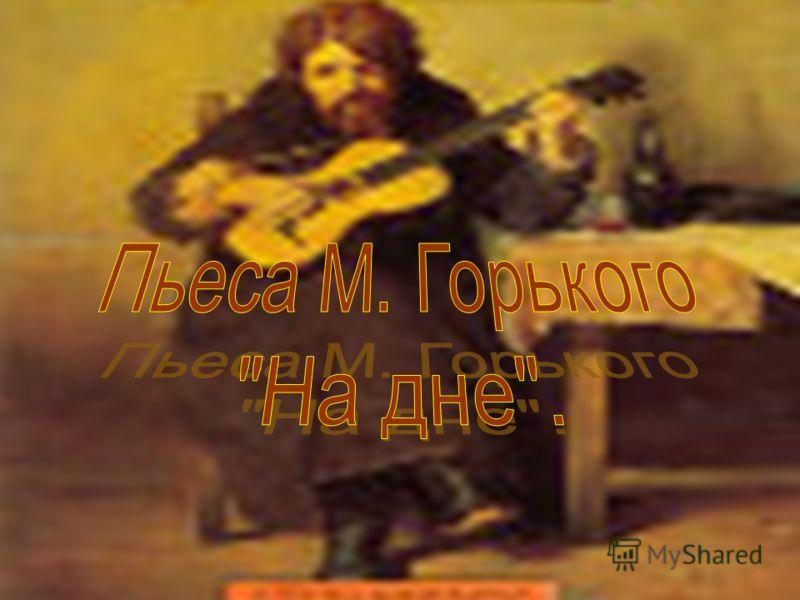 Автор проекта : Шахзадова Виолетта Руководитель : Ананьева Наталья Валентиновна