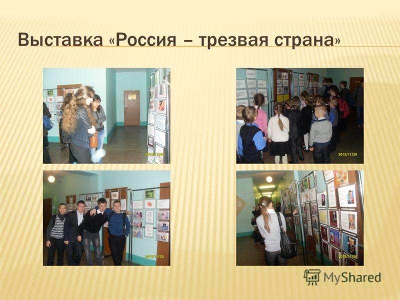 Выставка «Россия – трезвая страна»