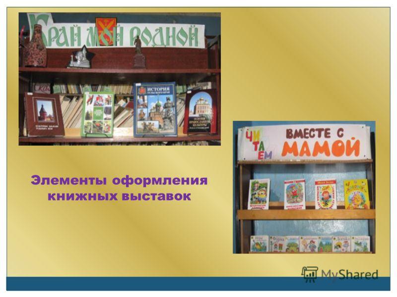 Элементы оформления книжных выставок