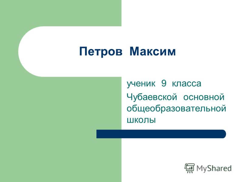 Петров Максим ученик 9 класса Чубаевской основной общеобразовательной школы