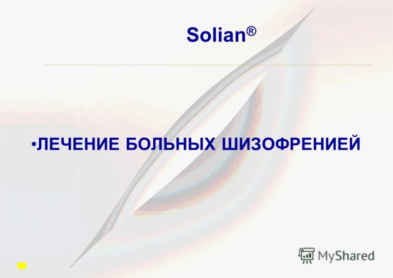 ЛЕЧЕНИЕ БОЛЬНЫХ ШИЗОФРЕНИЕЙ Solian ®