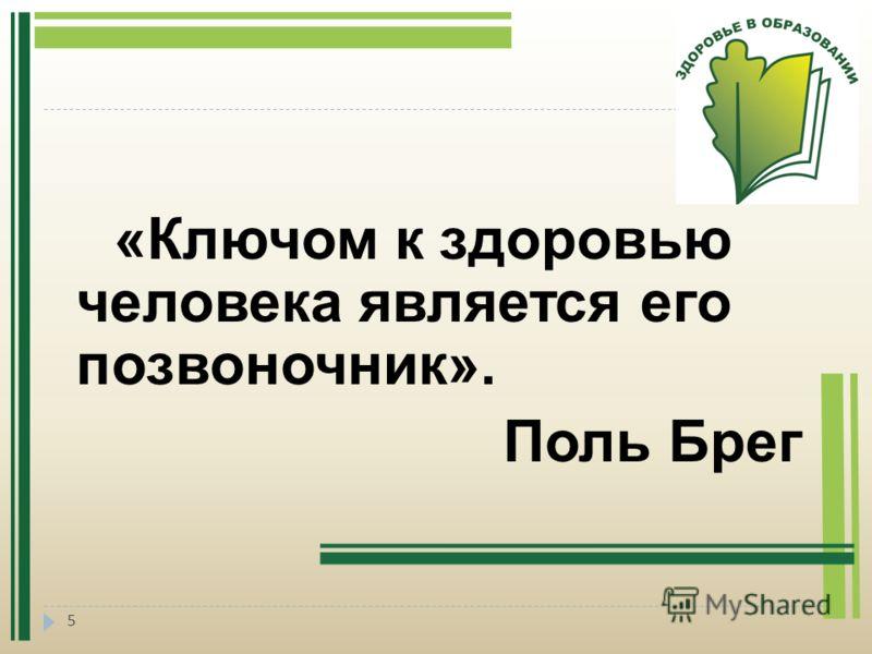 5 «Ключом к здоровью человека является его позвоночник». Поль Брег