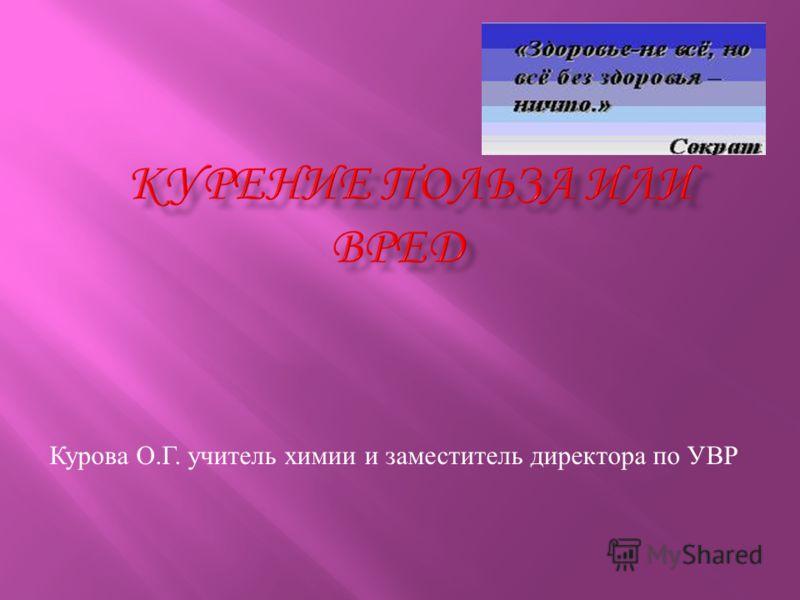 Курова О. Г. учитель химии и заместитель директора по УВР