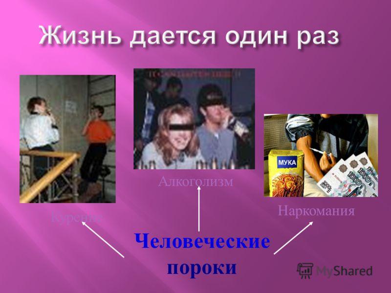Человеческие пороки Курение Алкоголизм Наркомания