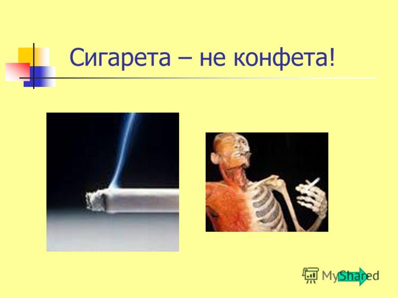 Сигарета – не конфета!