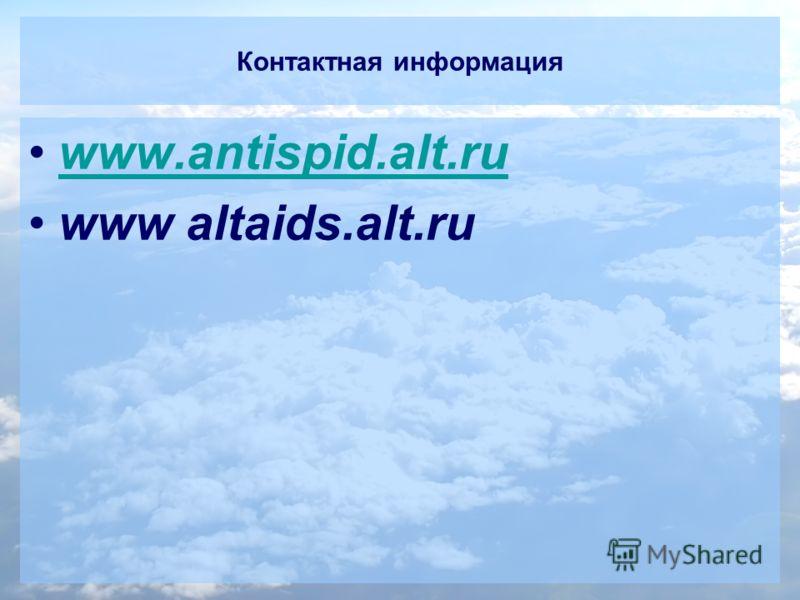 Контактная информация www.antispid.alt.ruwww.antispid.alt.ru www altaids.alt.ru