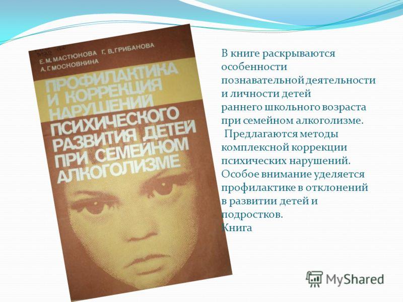 В книге раскрываются особенности познавательной деятельности и личности детей раннего школьного возраста при семейном алкоголизме. Предлагаются методы комплексной коррекции психических нарушений. Особое внимание уделяется профилактике в отклонений в