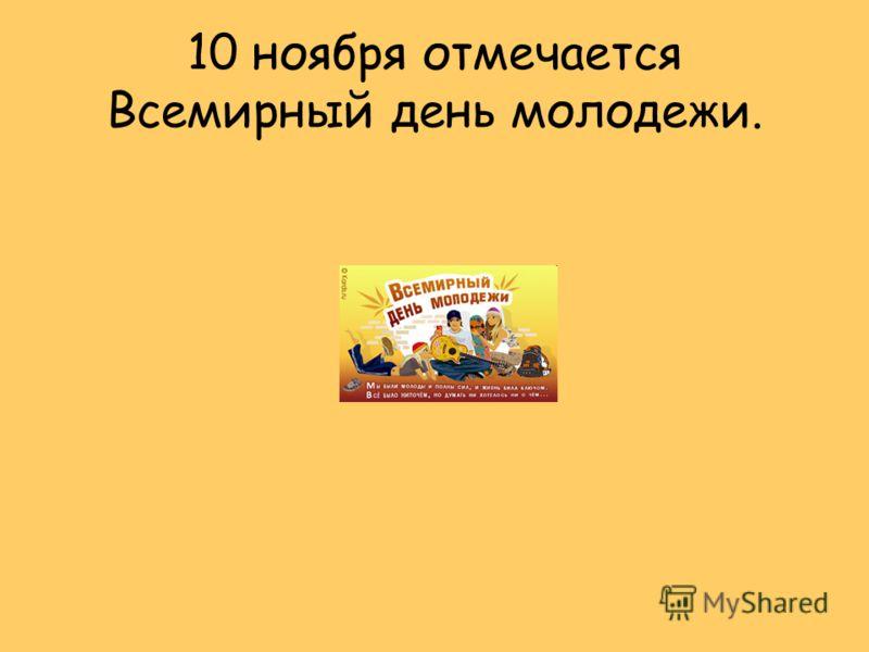 10 ноября отмечается Всемирный день молодежи.