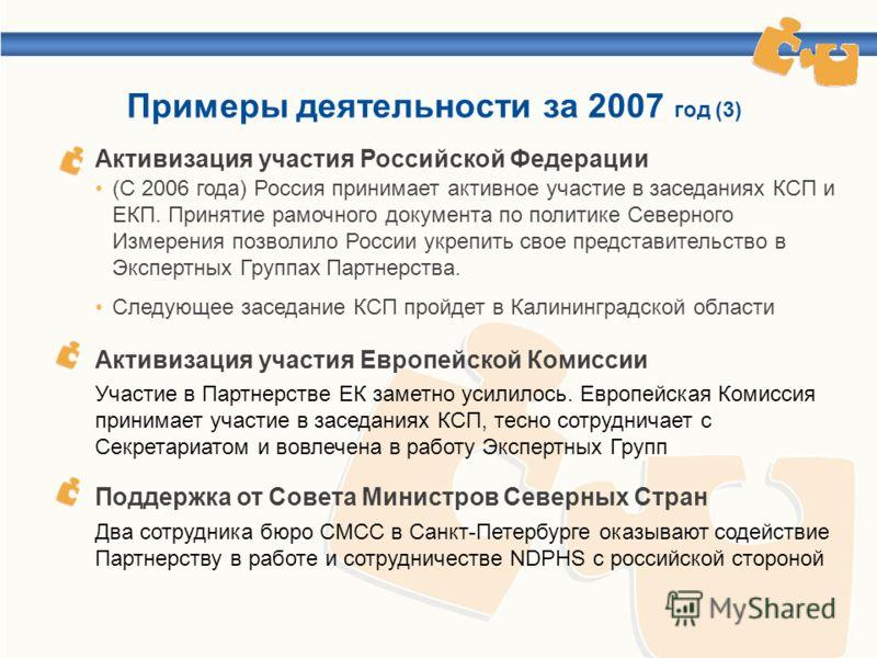 Примеры деятельности за 2007 год (3) Активизация участия Российской Федерации Поддержка от Совета Министров Северных Стран (С 2006 года) Россия принимает активное участие в заседаниях КСП и ЕКП. Принятие рамочного документа по политике Северного Изме