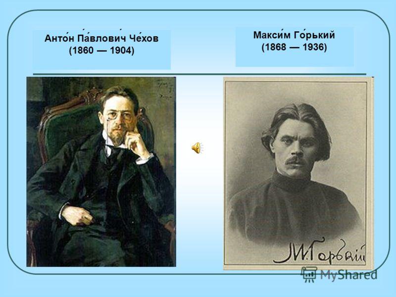 Виссарио́н Григо́рьевич Бели́нский (1811 1848) Фёдор Миха́йлович Достое́вский (1821 1881) Анто́н Па́влович Че́хов (1860 1904) Макси́м Го́рький (1868 1936)