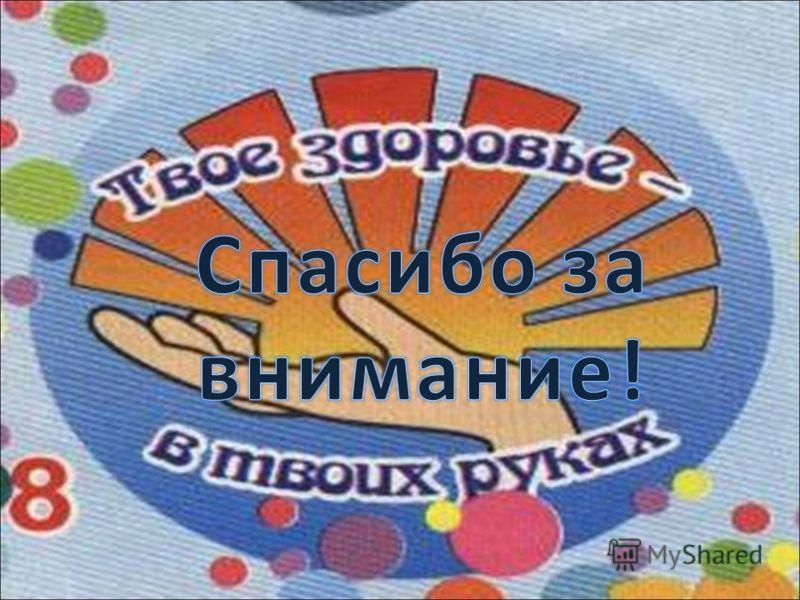 Фон презентации http://www.school77izh.ucoz.ru/dwi/L1.jpg Курение http://www.lookatme.ru/flow/sport/zdorovyiy-obraz- zhizni/43408-kurenie-ubivaethttp://www.lookatme.ru/flow/sport/zdorovyiy-obraz- zhizni/43408-kurenie-ubivaet Алкоголизм http://medcent