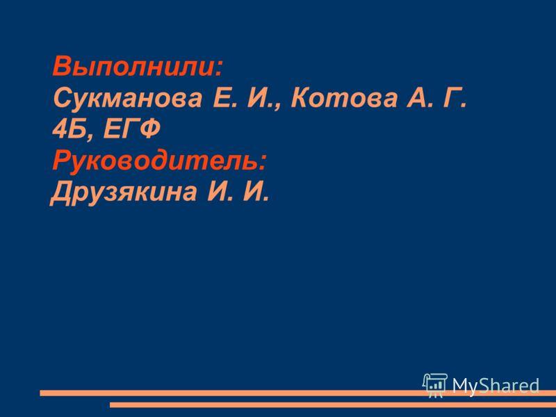 Выполнили: Сукманова Е. И., Котова А. Г. 4Б, ЕГФ Руководитель: Друзякина И. И.