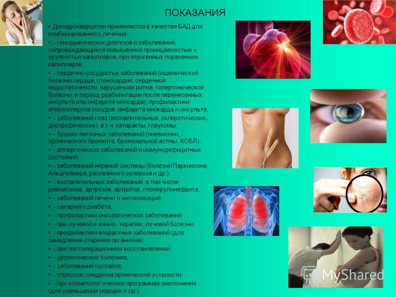 ПОКАЗАНИЯ Дигидрокверцетин применяются в качестве БАД для комбинированного лечения: - геморрагических диатезов и заболеваний, сопровождающихся повышенной проницаемостью и хрупкостью капилляров, при ятрогенных поражениях капилляров; - сердечно-сосудис