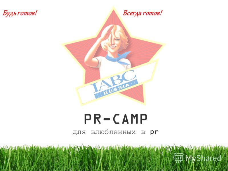 1 PR-CAMP для влюбленных в pr Будь готов! Всегда готов!